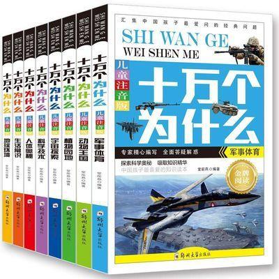 推荐书全套8册儿童十万个为什么小学版注音版小学生课外百科全书