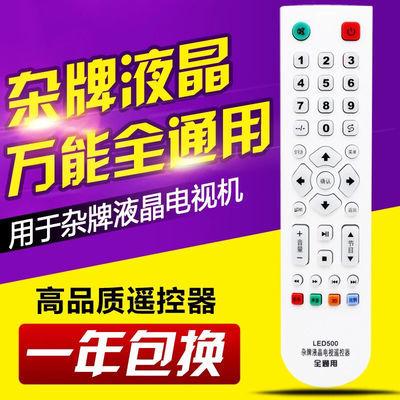 万能通用杂牌液晶电视机遥控器LED液晶/用于王牌乐华先科微云等等
