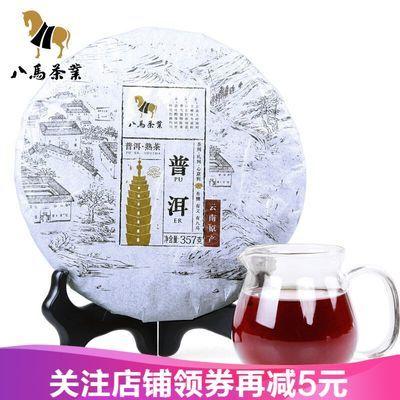 八马普洱茶熟茶饼云南大叶种晒青普洱熟黑茶茶叶茶饼357克