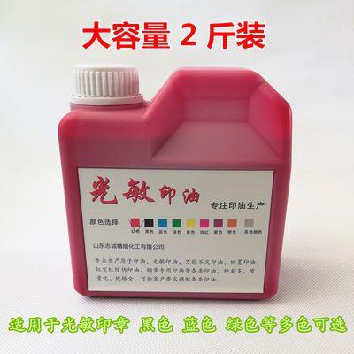 光敏印油1L大瓶装红色光敏印油2斤光敏印章专用多种颜色可选包邮