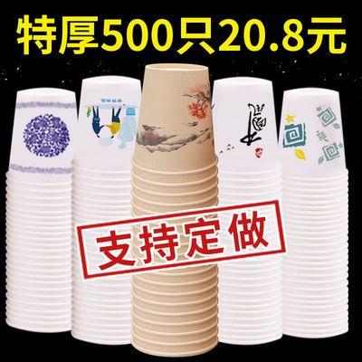 纸杯一次性杯子批发整箱加厚商务广告纸杯定做印logo婚庆结婚纸杯