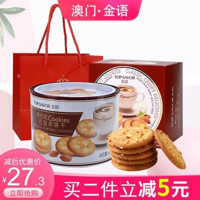 金语零食巴旦木饼干礼盒袋子手提代餐食品健康饱腹低糖休闲零食