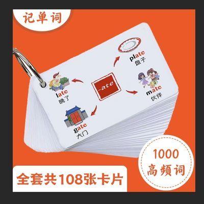 中学小学英语单词记忆卡学习好帮手思维导图1000高频便携双面速记