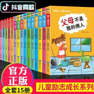 爸妈不是我的佣人正版成长不烦恼四五六二三年级课外推荐故事书籍