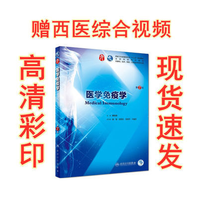 医学免疫学 第七版7版临床医学教材外科内科妇产儿科诊断生理病理