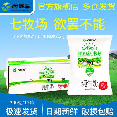 新疆西域春七牧场纯牛奶200gX12袋装牛奶整箱儿童宝宝营养早餐奶【7月20日发完】
