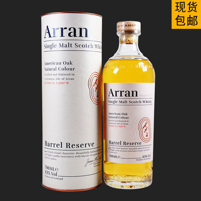 原装进口洋酒 Arran Barrel艾伦波本桶珍藏版单一麦芽威士忌43%