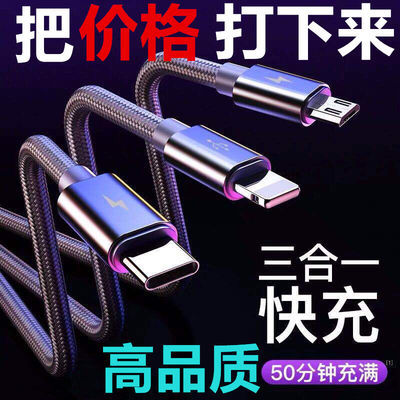 数据线三合一 充电线三合一拖三3 安卓typec苹果x华为p40小米手机