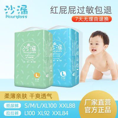 【官方正品】沙漏婴儿纸尿裤/拉拉裤宝宝夏季柔薄透气干爽尿不湿
