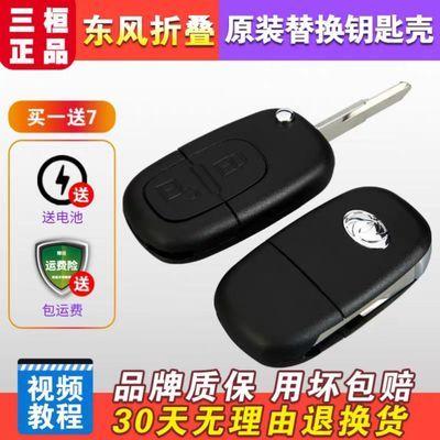 东风风神S30 H30钥匙壳 Cross S30 H30折叠遥控器钥匙替换外壳