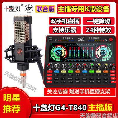 十盏灯G4正品手机唱歌直播声卡套装麦克风录音快手抖音主播设备
