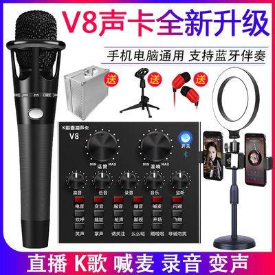 V8声卡套装蓝牙手机电脑通用 抖音快手直播K歌主播设备麦克风全套