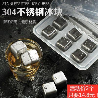 冰粒速冻威士忌不化冰酒石铁冰块冰镇神器抖音304不锈钢冰块金属
