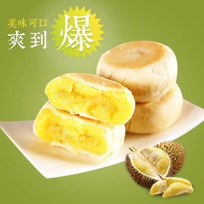 猫山王榴莲饼【送鲜花饼1枚】泰国味整箱散装榴莲酥糕点点心3枚起