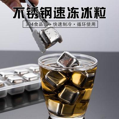 4不锈钢冰块金属速冻钢不化冰酒石冰粒威士忌冰镇神器送冰夹SUS3