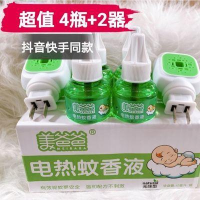 美爸爸电热蚊香液孕妇母婴驱蚊液4瓶+2器套装插电灭蚊防蚊无味型