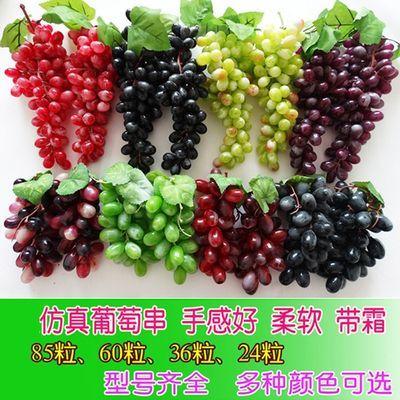 真水果塑料提子假水果模型道具绿色植物室内5串价格 仿真葡萄串仿