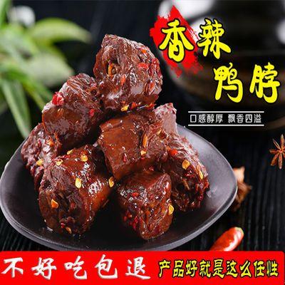 正宗湖南特产风干鸭脖子香辣卤味酱板鸭脖肉类零食熟食小吃128g