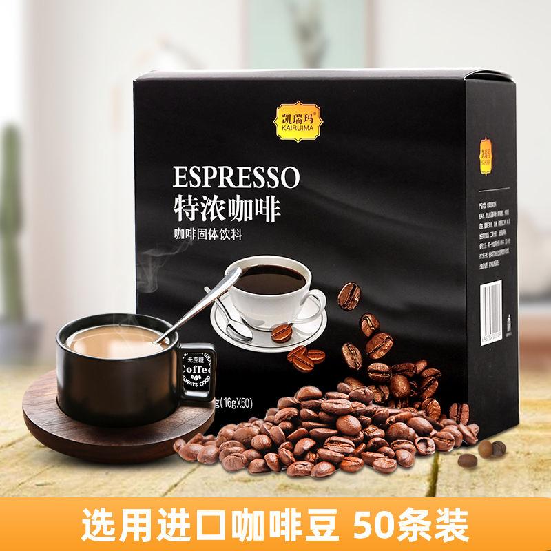凯瑞玛黑咖啡速溶特浓三合一美式纯咖啡粉无蔗糖50杯炭烧提神批发