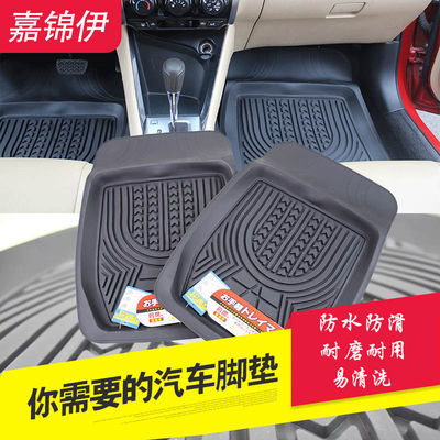 汽车脚垫通用易清洗车垫脚踏垫子单个主副驾驶四季防水防尘防滑垫