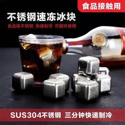 304不锈钢冰块金属冰酒石威士忌不化冰粒宿舍冰镇神器抖音速冻冰