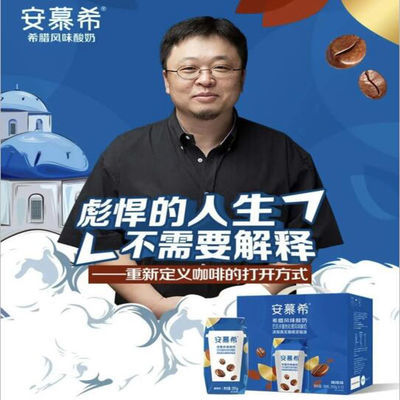 【5月产】伊利安慕希希腊酸奶咖啡味205g*12盒老罗直播爆款正品装