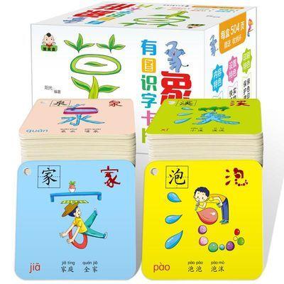象形有图识字卡片 学龄前儿童基础认字卡片 婴幼儿0-3-4-6岁拼音