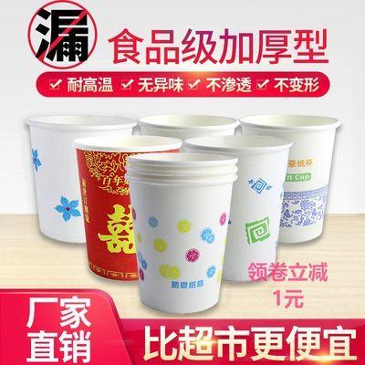 纸杯一次性批发加厚杯子喝水杯家用超市商务办公室纸杯子特价包邮