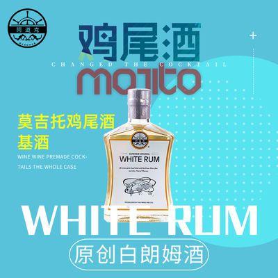 洋酒阿道克白朗姆酒小瓶200ML40度调MOJITO莫吉托鸡尾酒基酒烘焙