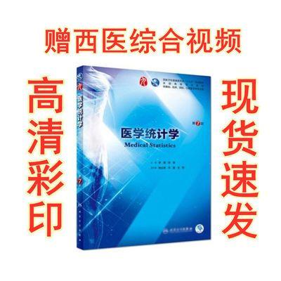 医学统计学 第七版 第7版医学教材药理学生理学病理学生物化学