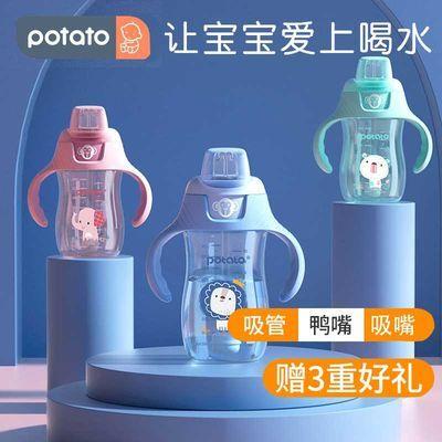 小土豆宝宝学饮杯婴儿吸管杯鸭嘴杯两用儿童防摔防漏防呛喝水杯