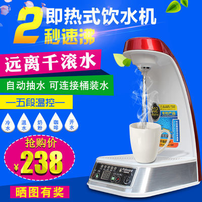 3秒即热式饮水机家用小型速热茶吧机电热水壶即开水机台式管线机