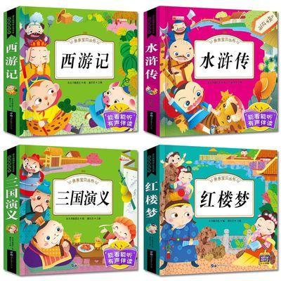 有声伴读4册正版书中国古典四大名著带拼音小学生版课外书籍阅读