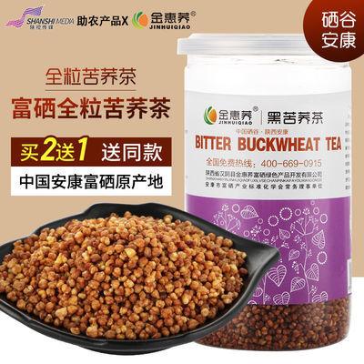 中国硒谷黑苦荞茶正品陕西安康天然富硒野兰荞子茶麦香罐装清香型