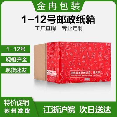 淘宝纸箱子批发包装纸盒定做3层5层加厚特硬 3-12号快递邮政纸箱