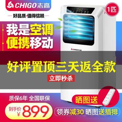 Chigo/志高可移动空调大1匹1.5匹2匹单冷暖厨房一体机柜机小空调