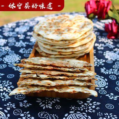 黄山特产烧饼 手工梅菜扣肉饼 梅干菜烤饼锅盔饼缙云烧饼25g/个薄