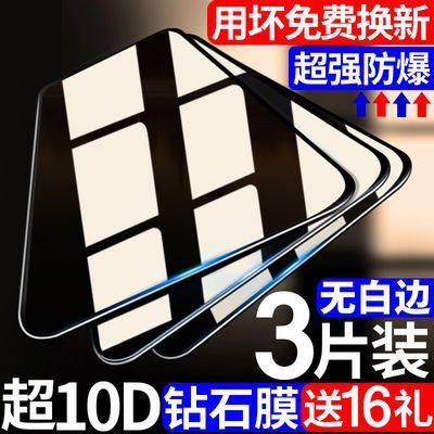 苹果钢化膜8Plus/7/6/Plus/iPhone11/11pro/x/xr/xs全屏手机膜max
