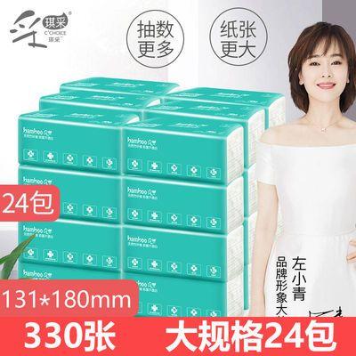 采琪采330张大尺寸本色抽纸巾家用大包竹浆面巾纸软抽整箱家庭装