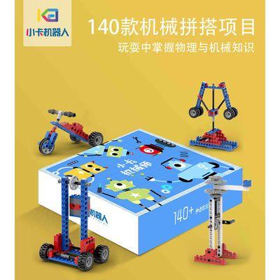 小卡机械师百变拼装积木机器人�犯呋�械齿轮玩具小学生益智教具车