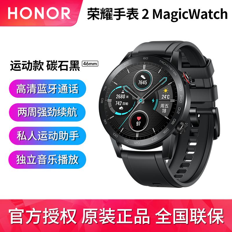 百亿补贴: HONOR 荣耀 MagicWatch 2 智能手表 46mm 运动款