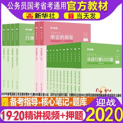 粉笔公考2020年国考省考国家公务员通用决战行测5000题考试教材书