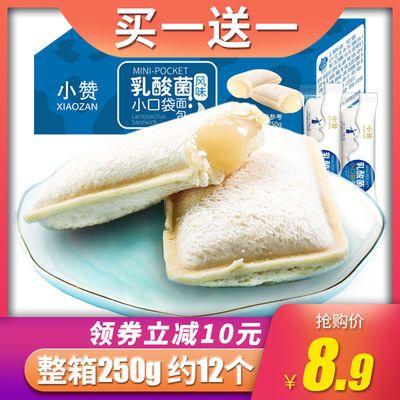 乳酸菌小口袋面包整箱早餐手撕夹心蛋糕休闲网红小吃零食品大礼包