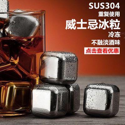 纳盒冰酒石冰镇304不锈钢冰块冰粒金属速度威士忌饮料红酒酒具收