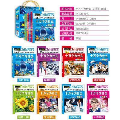 大卖书十万个为什么全套正版8册幼儿小学版7-12-10-15岁注音版百