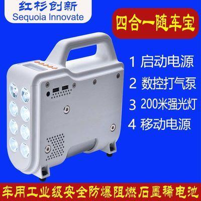 三种武器12V汽车载打火搭电应急启动电源数显充气泵多功能一体机