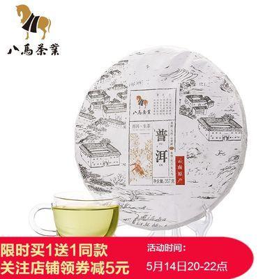 八马云南普洱茶生茶大叶种晒青毛茶普洱生茶饼茶357g
