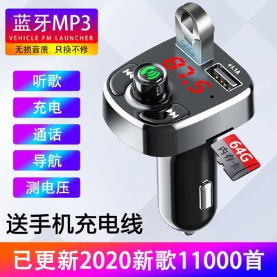 车载MP3播放器汽车蓝牙接收器免提手机导航通话双usb快充汽车用品