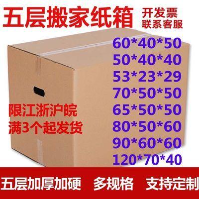 特硬五层加厚搬家纸箱子特大号包装发货打包纸箱硬纸盒收纳箱定制