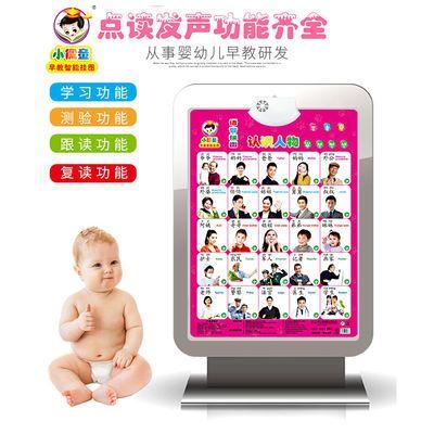 拼音挂图有声早教儿童宝宝玩具识字卡片乘法口诀声母韵母字母表